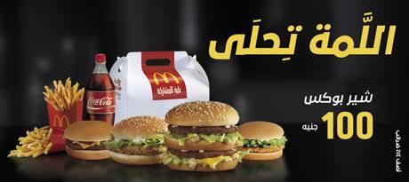 أسعار ومنيو ورقم ديلفري ماكدونالدز mcdonalds مصر 2021