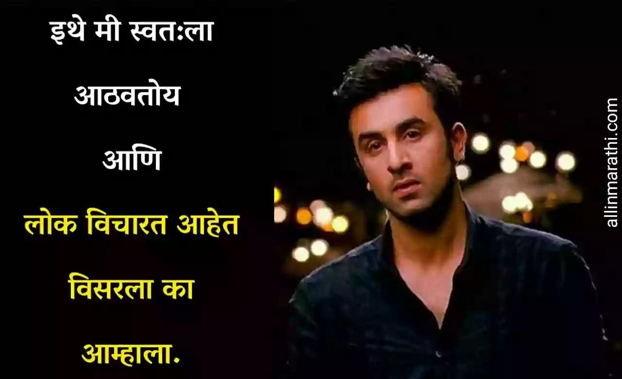 Sad life status marathi