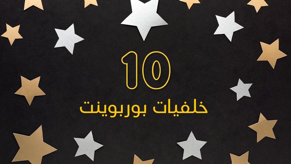 تحميل 10 خلفيات بوربوينت احترافية لتصميم عرض تقديمي مميز
