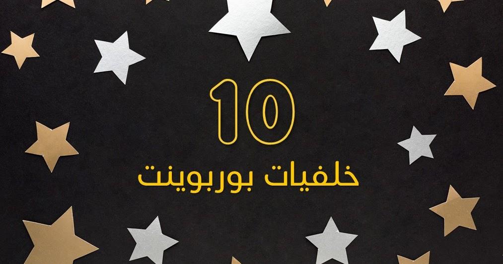 تحميل 10 خلفيات بوربوينت احترافية لتصميم عرض تقديمي مميز ادركها بوربوينت