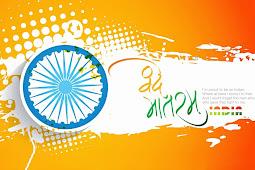 26 जनवरी 2020 स्पीच in Hindi    26 january 2020 speech