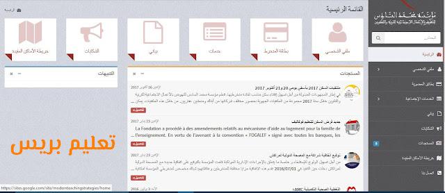 فضاء المنخرط خدمة جديدة لمنخرطي مؤسسة محمد السادس للتعليم للاطلاع على وضعياتهم ازاء خدمات المؤسسة