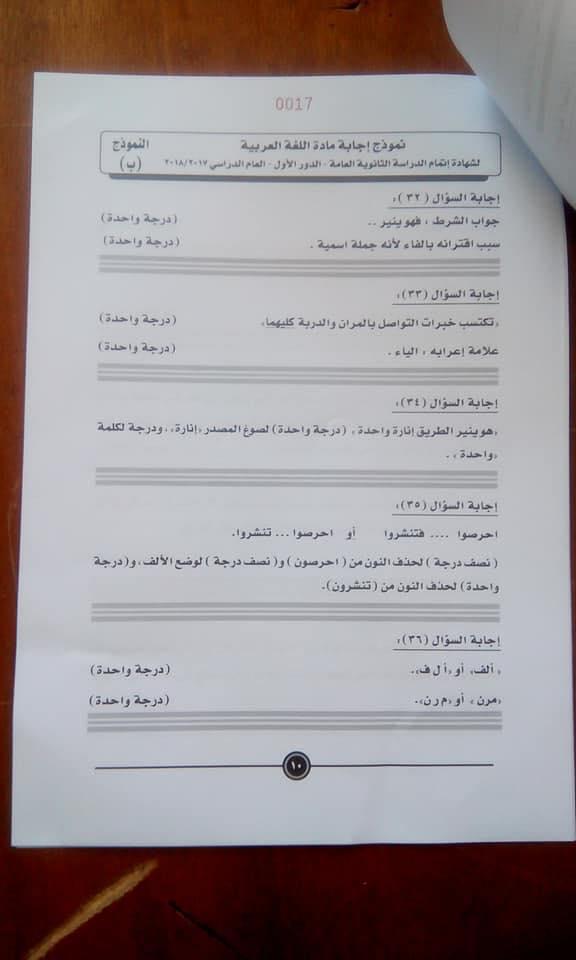 نموذج الإجابة الرسمي لامتحان اللغة العربية للصف الثالث الثانوي ٢٠١٨ 10