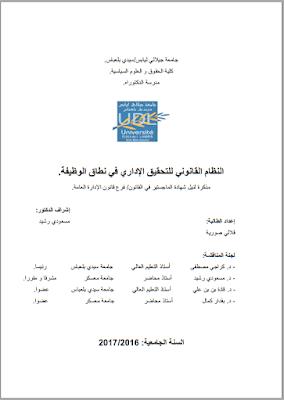 مذكرة ماجستير: النظام القانوني للتحقيق الإداري في نطاق الوظيفة PDF