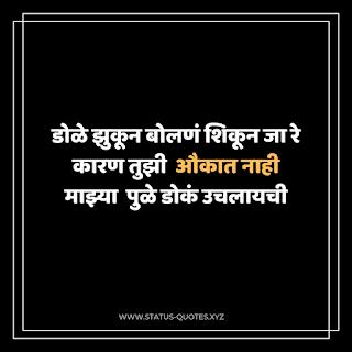 Royal Karbhar Marathi Status【2020】