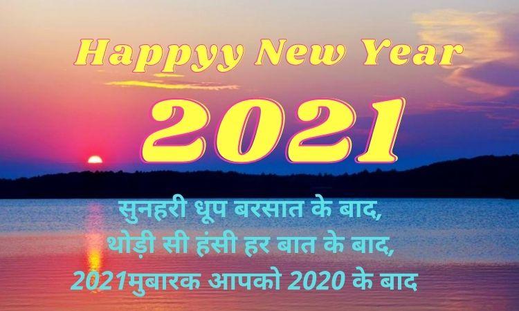 Happy New Year Shayari in Hindi | नए साल की शायरी