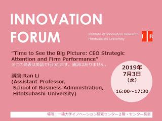 【イノベーションフォーラム】2019.7.3 Ran Li