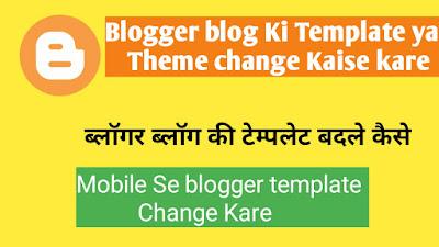 Blogger theme change