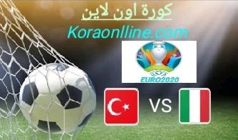 مباراة ايطاليا مع تركيا اليوم