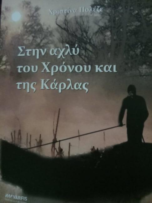 «Στην αχλύ του Χρόνου και της Κάρλας»: Παρουσίαση της μυθιστορίας της Χριστίνας Πολέζε στο Χατζηγιάννειο
