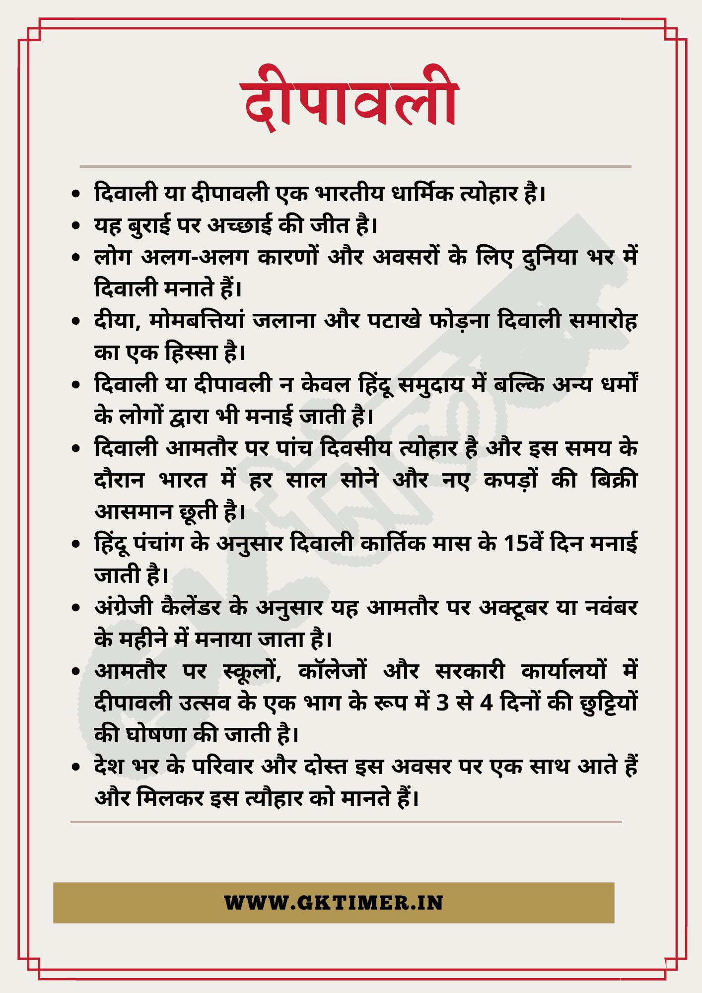 दीपावली पर निबंध | Diwali Essay in Hindi | 10 Lines on Diwali in Hindi