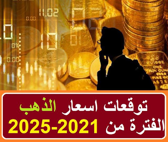 """""""توقعات اسعار الذهب"""" """"توقعات اسعار الذهب غدا"""" """"توقعات أسعار الذهب 2021"""" """"توقعات اسعار الذهب فى مصر"""" """"توقعات اسعار الذهب الفترة المقبلة"""" """"توقعات اسعار الذهب اليوم"""" """"توقعات اسعار الذهب اليوم فى مصر"""" """"توقعات اسعار الذهب للايام القادمة"""" """"توقعات اسعار الذهب الفترة القادمة"""" """"توقعات اسعار الذهب الاسبوع القادم"""" """"توقعات اسعار الذهب اليوم الخميس"""" """"توقعات اسعار الذهب اليوم الاربعاء"""" """"توقعات اسعار الذهب العام القادم"""" """"توقعات اسعار الذهب هذا الشهر"""" """"توقعات اسعار الذهب غدا في مصر"""" """"توقعات اسعار الذهب الفتره القادمه"""" """"توقعات أسعار الذهب 2012"""" """"توقعات اسعار الذهب المستقبلية"""" """"توقعات اسعار الذهب investing"""" """"توقعات بخصوص اسعار الذهب"""" """"توقعات اسعار الذهب ٢٠٢٠"""" """"توقعات اسعار الذهب tradecaptain"""" """"توقعات اسعار الذهب عالميا"""" """"توقعات اسعار الذهب غدا الاحد"""" """"توقعات اسعار الذهب غدا الثلاثاء"""" """"توقعات اسعار الذهب غدا السبت"""" """"توقعات اسعار الذهب غدا الجمعه"""" """"توقعات اسعار الذهب غدا فى مصر"""" """"توقعات أسعار الذهب غدا الاربعاء"""" """"توقعات اسعار الذهب غدا في الاردن"""" """"توقعات اسعار الذهب غدا في السعودية"""" """"توقع اسعار الذهب غدا"""" """"توقعات أسعار الذهب غدا"""" """"توقعات سعر الذهب غدا فى مصر"""" """"توقعات اسعار الذهب هذا الاسبوع"""" """"توقعات سعر الذهب غدا"""" """"توقع سعر الذهب غدا"""" """"توقعات أسعار الذهب 2021 في سوريا"""" """"توقعات أسعار الذهب 2021 في الجزائر"""" """"توقعات أسعار الذهب 2021 في الاردن"""" """"توقعات أسعار الذهب 2021 في اليمن"""" """"توقعات أسعار الذهب 2021 سوريا"""" """"توقع اسعار الذهب 2021"""" """"توقعات اسعار الذهب 2021"""" """"توقع سعر الذهب 2021"""" """"توقعات أسعار الذهب 2020"""" """"توقعات أسعار الذهب 2019"""" """"توقعات الذهب ٢٠٢٠"""" """"توقعات اسعار الذهب 2022"""" """"توقعات أسعار الذهب"""" """"توقعات اسعار الذهب فى مصر 2021"""" """"توقعات اسعار الذهب فى مصر 2020"""" """"توقعات اسعار الذهب فى مصر 2019"""" """"توقعات سعر الذهب فى مصر الفترة القادمة"""" """"توقعات عن اسعار الذهب فى مصر"""" """"توقعات اسعار الذهب اليوم فى مصر عيار 18"""" """"توقعات اسعار الذهب اليوم فى مصر 2018"""" """"توقعات اسعار الذهب الفترة القادمة فى مصر 2014"""" """"توقعات اسعار الذهب فى مصر اليوم"""" """"توقعات اسعار الذهب فى مصر الايام القادمة"""" """"توقعات اسعار الذهب في مصر الفترة القادمة"""" """"توقع اسعار الذهب فى مصر"""" """"توقعات ارتفاع اسعار الذهب فى مصر"""" """"توقعات بشان اسعار ا"""