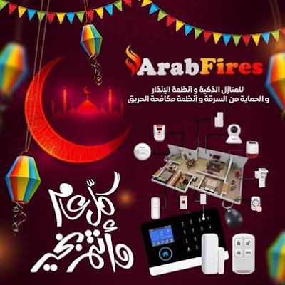 تهنئة بمناسبة حلول عيد الأضحي المبارك من شركتكم عرب فايرز