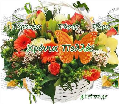 01 Μαρτίου 🌹🌹🌹 Σήμερα γιορτάζουν giortazo