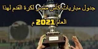 مباراة المصري البورسعيدي والمنصورة ماتش اليوم مباشر 15-2-2021 والقنوات الناقلة في كأس مصر