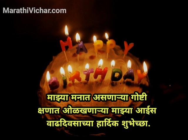 mom birthday status in marathi