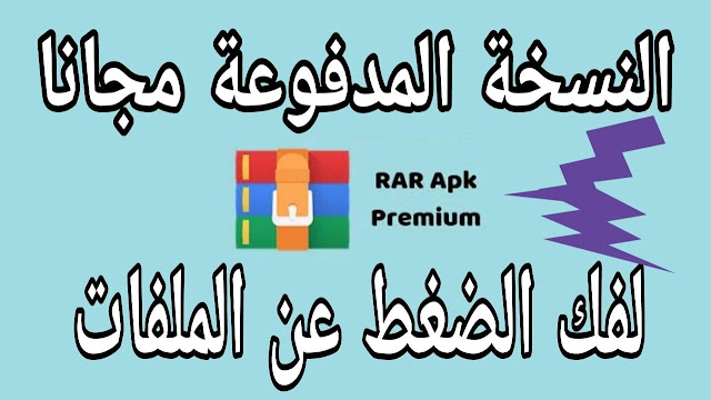 تحميل تطبيق RAR Premium مهكر لفك الضغط عن الملفات