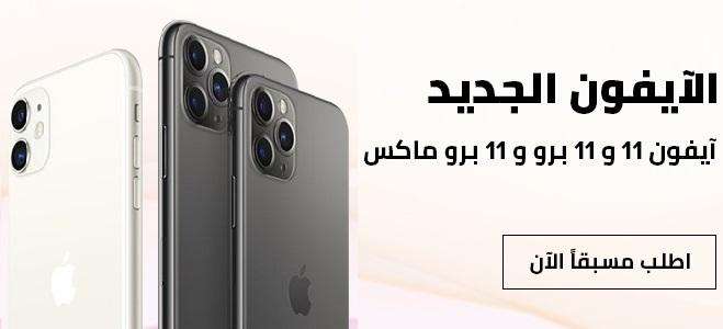 موبايل iPhone 11 بسعر 2949 درهم اماراتى على نون الامارات