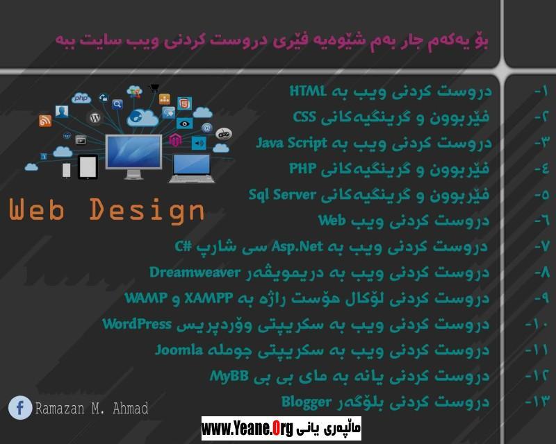 بۆ یهكهم جار فێركاری به كۆرس  HTML, CSS, PHP, Sql Server, Dreamweaver, Asp.Net, #C, Blogger, MyBB, Joomla, WordPress,