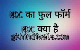 Noc का फुल फॉर्म, Noc full form in hindi, noc ka full form, noc full form kya hai, noc क्या है, इन ओ सी