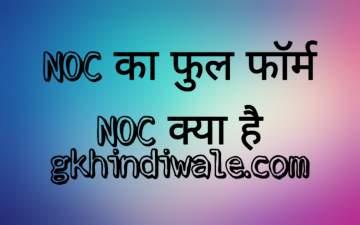 NOC Full Form In Hindi | Gk Hindi Wale