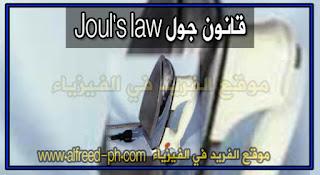 قانون جول Joul's law