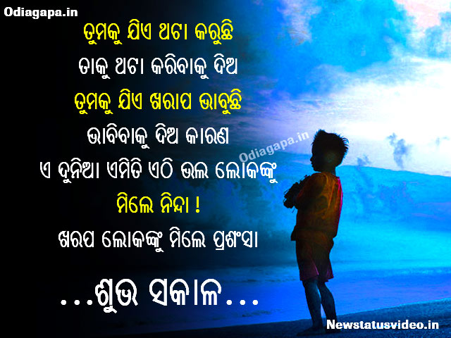 Good Morning Odia Status Image