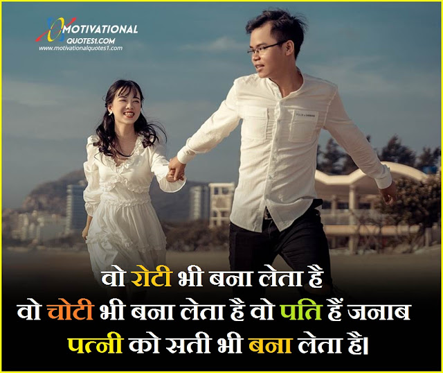 status husband wife, husband wife understanding quotes in hindi, wife & husband quotes, hubby wife status,