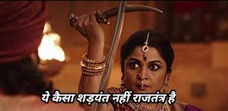 yeh kesa saryantra  nahi rajtantra hai | Baahubali meme templates