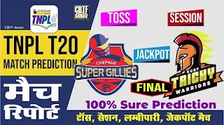 TNPL T20 2021 Today match prediction ball by ball Ruby Trichy Warriors vs Chepauk Super Gillies Final Match 100% sure Tips✓Who will win Chepauk vs Ruby Match astrology