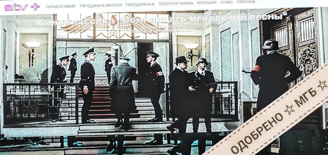 Eesti avaõigusliku TV veebiküljelt 2018