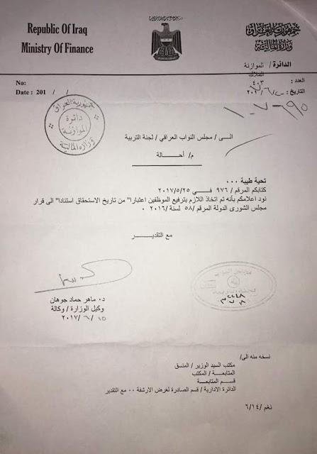 موافقة وزارة المالية على ترفيع الموظف من تاريخ الاستحقاق استنادآ لقرار مجلس شورى الدولة