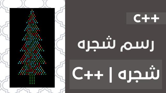كود يقوم برسم شجره بالغة السي بلس بلس ++print Tree in c