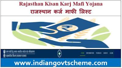 Rajasthan Kisan Karj Mafi Yojana