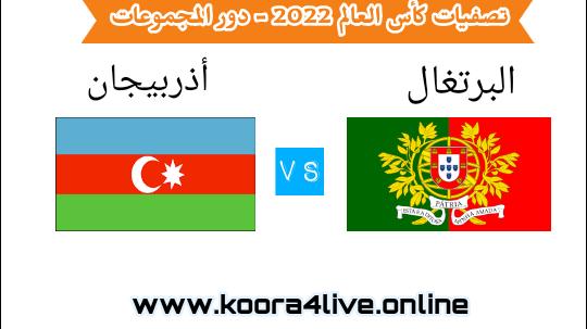 موعد مباراة البرتغال و أذربيجان و القنوات الناقلة للمقابلة
