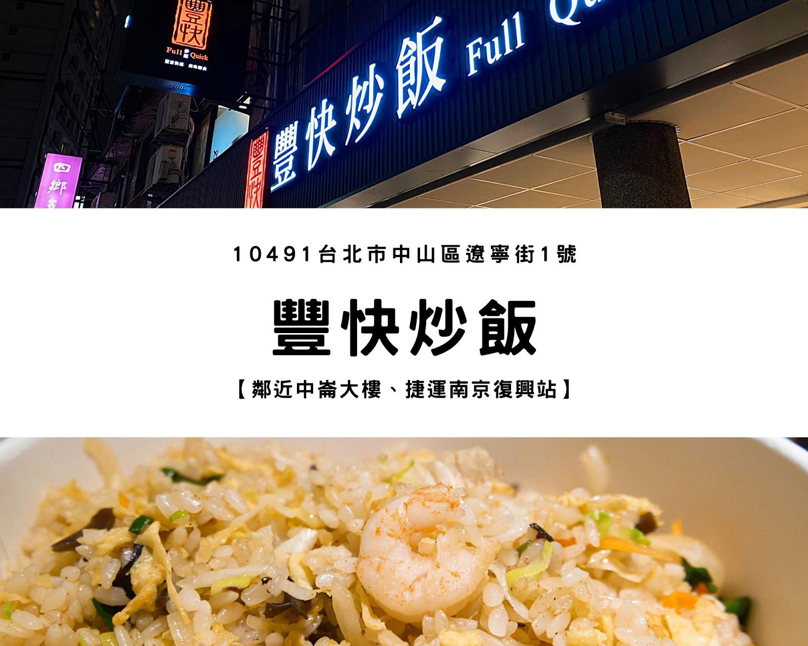 【台北美食】豐快炒飯|遼寧夜市平價小吃,粒粒分明不油膩的黃金蛋炒飯!