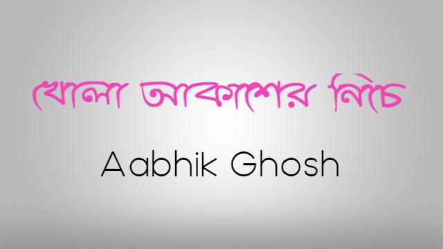 Khola Akasher Nichey Lyrics