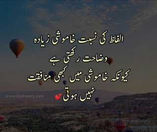 Urdu Poetry Sms Shayari Messages Poetry Sms Quotes Wishes Sms