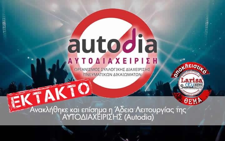ΕΚΤΑΚΤΟ: Ανακλήθηκε και επίσημα η Άδεια Λειτουργίας της ΑΥΤΟΔΙΑΧΕΙΡΙΣΗΣ