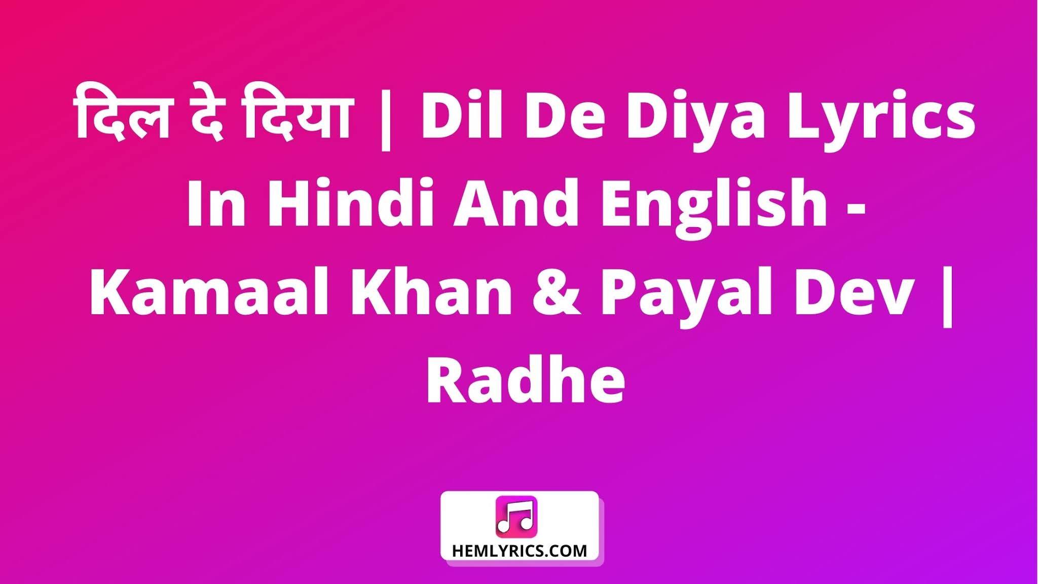 दिल दे दिया | Dil De Diya Lyrics In Hindi And English - Kamaal Khan & Payal Dev | Radhe