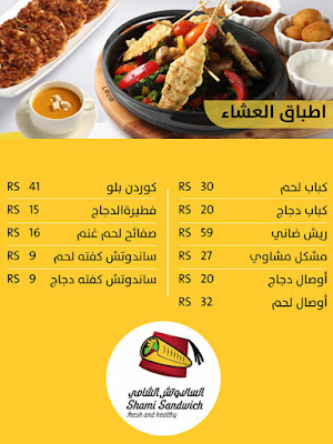 منيو مطعم السندوتش الشامى السعودية