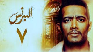مسلسل الربنس بطولة محمد رمضان - رمضان 2020