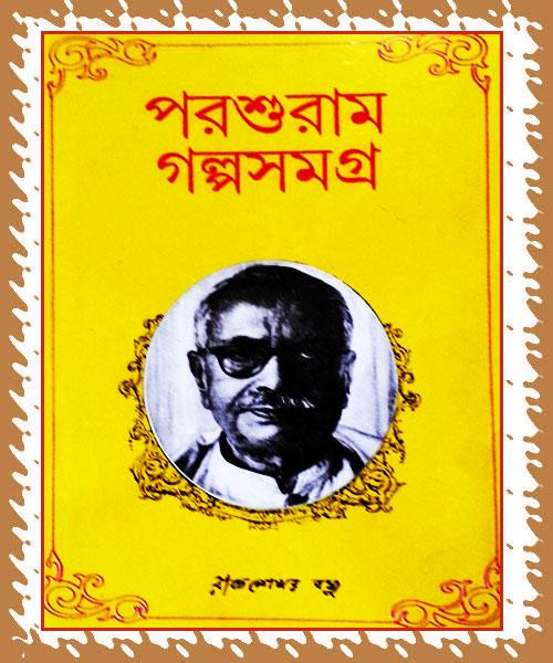Parashuram Galpasamagra (পরশুরাম গল্পসমগ্র)
