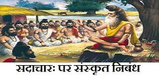 sadachar-sanskrit-nibandh