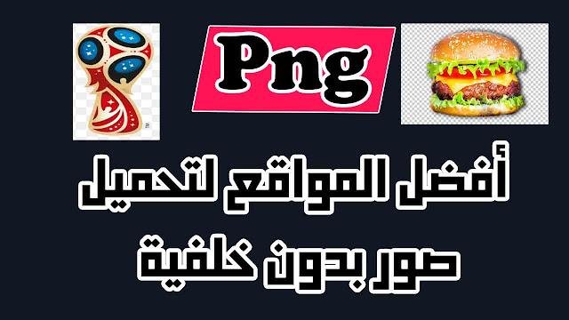الملايين الصور png, تحميل ملفات png, خلفيات png للتصميم, png design, مكتبة png