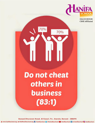 Do not cheat others in business (Quran8-31) by Ummat-e-Nabi.com