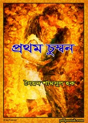 Prothom Chumbon by Syed Samsul Haque