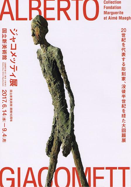 啓文社 - 東京23区の美術館のスケジュール