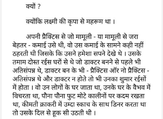 Makadjaal Hindi PDF