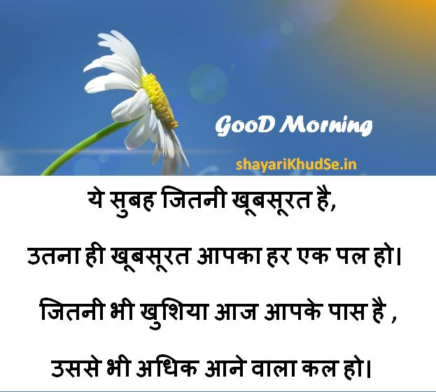 Good Morning Hindi Shayari pic ,Good Morning Hindi Shayari Photo Download